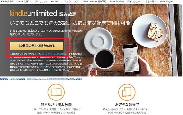 Kindle unlimitedとは?使い方や登録方法、無料体験期間中に解約する方法も解説