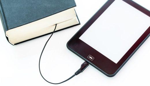 Kindleの容量が足りない?増やすことはできないの?