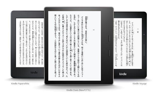 Kindle全モデルを徹底比較!各機種の違いやおすすめモデルも紹介!