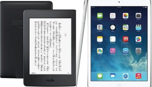 KindleとiPadの違いは?それぞれの特徴を紹介!