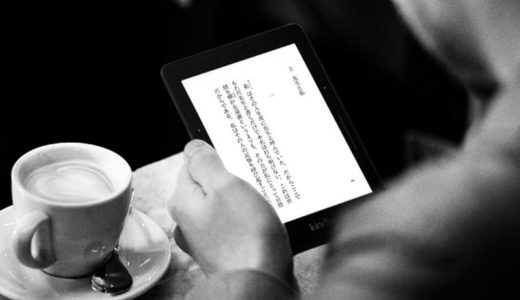 Kindleは暗いところでも読めるの?【写真あり】
