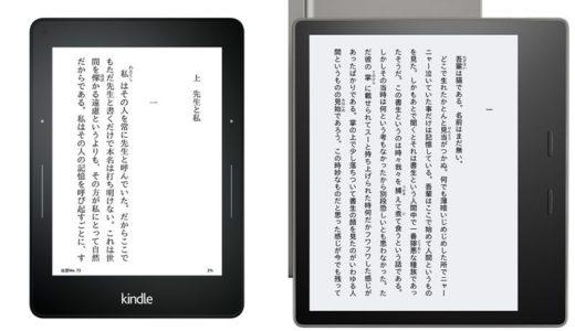 Kindle VoyageとOasisを比較!どっちを買うべきなの?