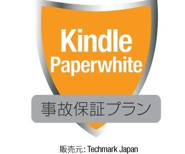 Kindleの事故保証プランとは?本体を買ったら一緒につけるべき?