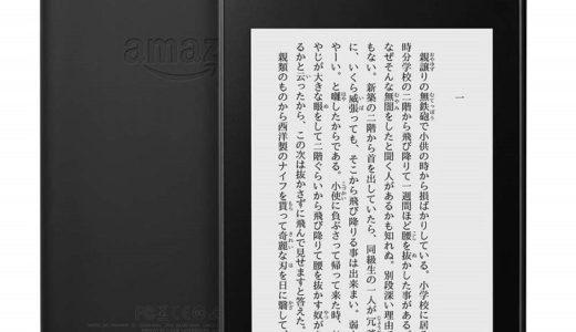 新型Kindle Paperwhite(2018年モデル)は買いなのか?買い替えるべき?