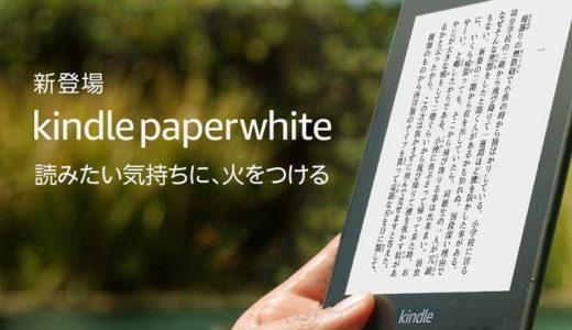 『Kindle Paperwhite 2018年モデル』とこれまでの違いは?どこが変わったの?