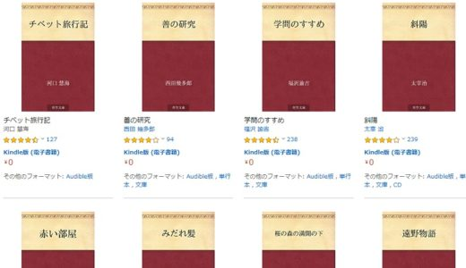 Kindleで青空文庫を読む方法を解説!おすすめの作品も紹介